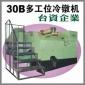 台湾30B多工位冷镦机|紧固零件成型机|螺母冷镦机|冷锻机