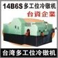 台湾多工位冷镦机|法兰焊接螺母|三点法兰焊接螺母|淞威冷镦机