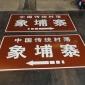 水库旅游区标志牌制作水库指路标志牌生产厂家
